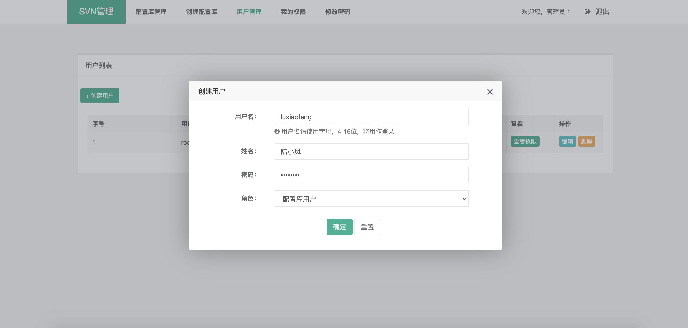 规范-创建用户.png
